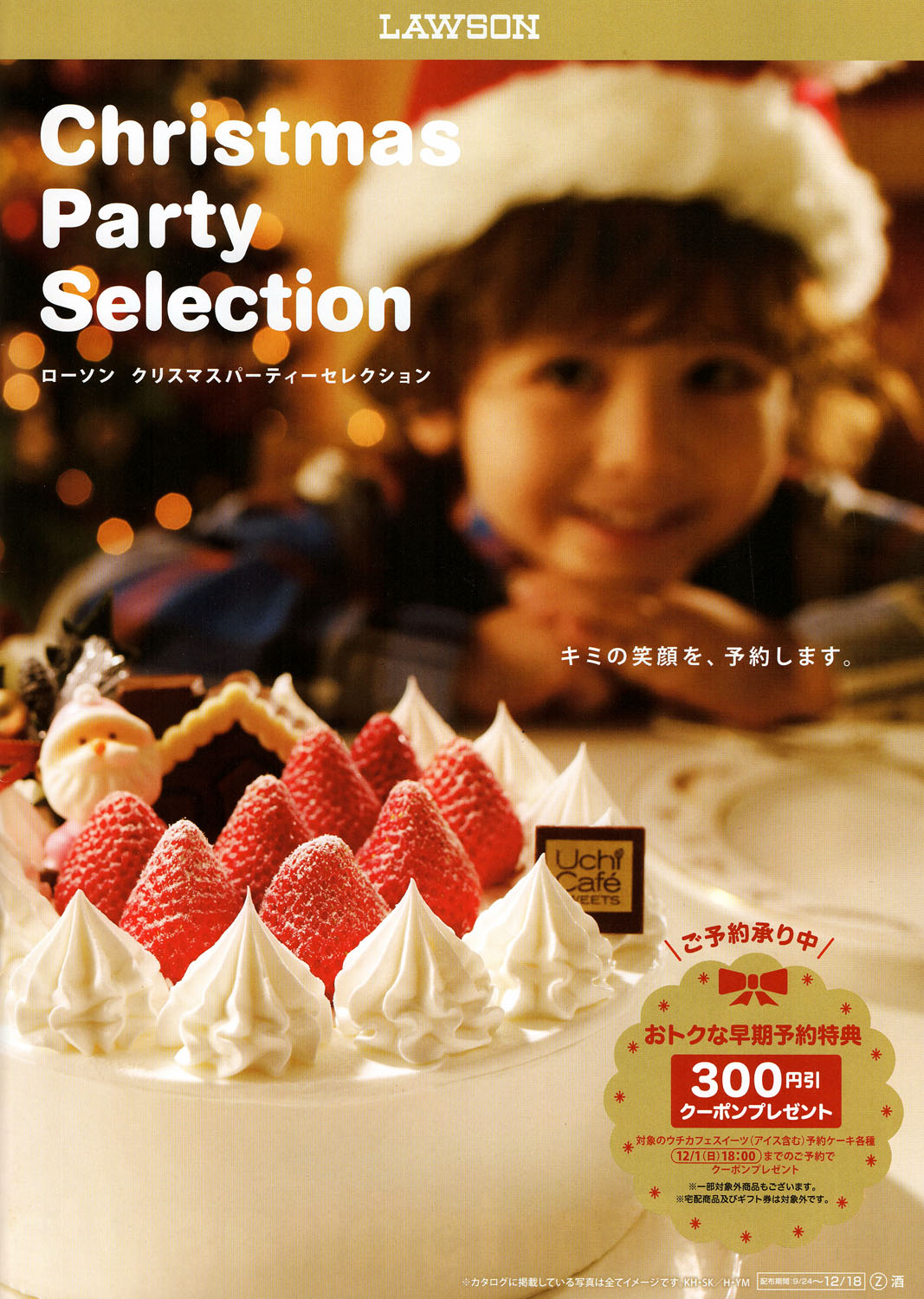 lawson christmas catalog cover - Christmas Food Catalogs