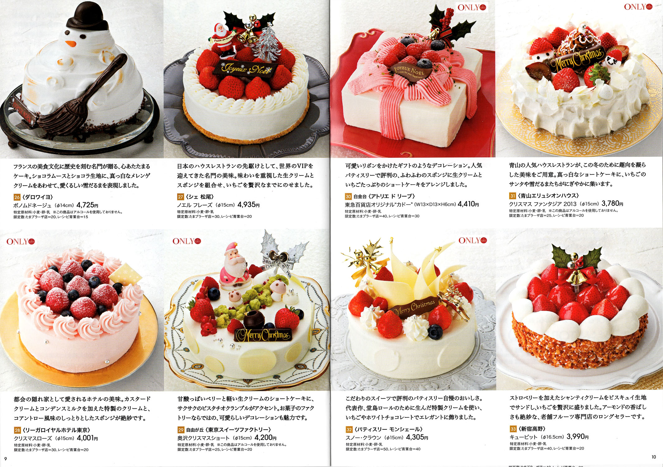 Japan Advent Calendar, December 3rd, Tokyu Cake Catalog | Wild ...