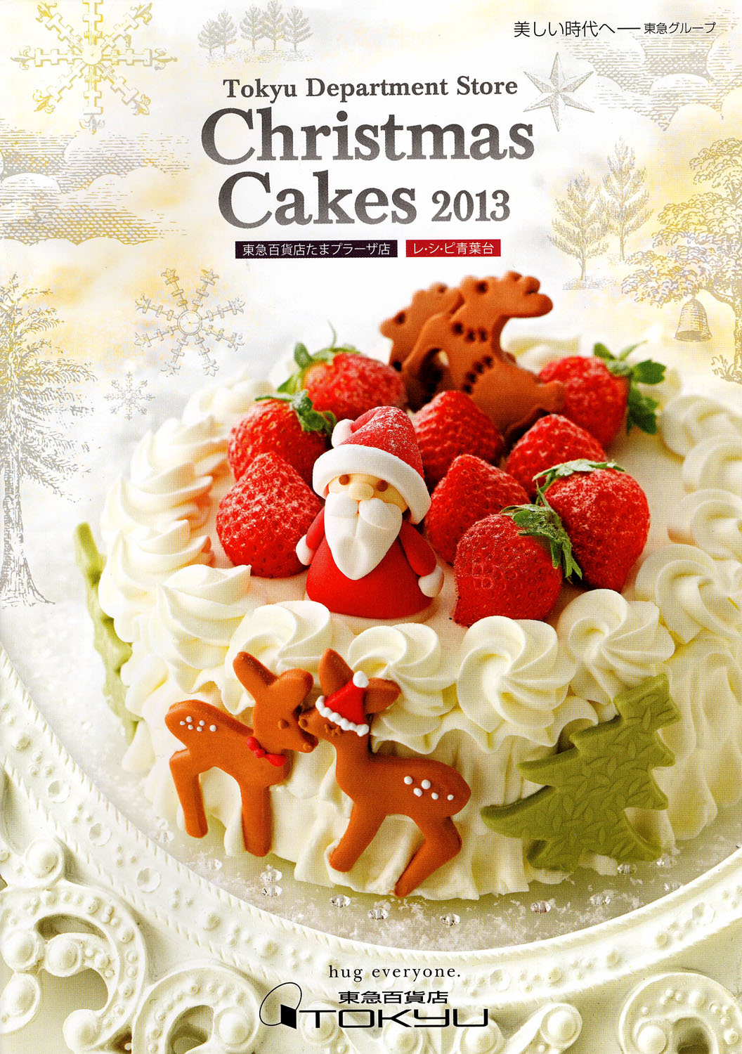 tokyu christmas cake catalog cover - Christmas Food Catalogs